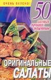 Оригинальные салаты Смирнова Л.