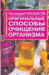 Оригинальные способы очищения организма Малахов Г.П.