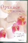 Орхидеи в вашем доме : выращивание, размножение и видовое разнообразие Бэнкс Д.П.