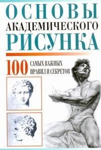 Основы академического рисунка. 100 самых важных правил и секретов Надеждина В.