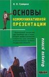 Основы коммуникативной презентации Грейдина Н.Л.