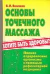 Основы точечного массажа Васичкин В.И.