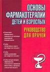 Основы фармакотерапии детей и взрослых Михайлов И.Б.