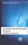Основы физической химии. Теория и задачи