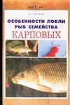Особенности ловли рыб семейства карповых Катаева И.В.
