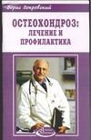 Остеохондроз:лечение и профилактика
