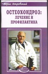 Остеохондроз:лечение и профилактика Покровский Б.