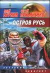Буркин Ю.С., Лукьяненко С. В. - Остров Русь обложка книги