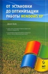 От установки до оптимизации работы Windows XP windows xp professional w sp3 32 bit russian