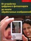 Цифровое фото