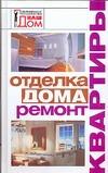 Отделка дома, ремонт квартиры