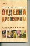 Отделка древесины : традиционные и современные отделочные материалы Аллен М.