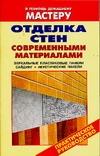 Отделка стен современными материалами Рыженко В.И.