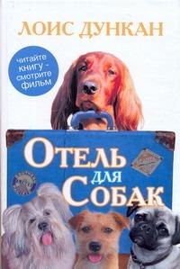 Отель для собак Дункан Лоис