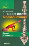 Отложение солей в позвоночнике Долженков А.В.