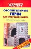 Отопительные печи для загородного дома Рыженко В.И., Селиван В.В.