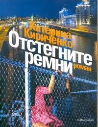Отстегните ремни Кириченко Катерина