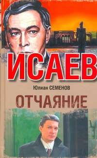 Отчаяние Семенов Ю.С.