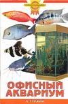 Офисный аквариум Гуржий А.Н.