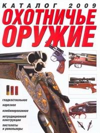 Охотничье оружие. Каталог 2009 Скрылев И.А.