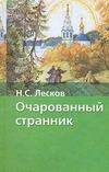 Очарованный странник Лесков Н.С.