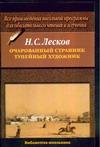 Лесков Н.С. - Очарованный странник. Тупейный художник обложка книги