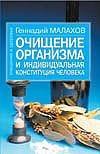 Очищение организма и  ндивидуальная конституция человека Малахов Г.П.