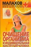 Очищение организма и индивидуальная конституция человека Малахов Г.П.