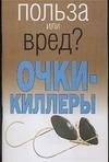 Очки-киллеры Орлова Л.