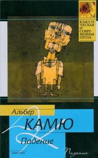 Падение Камю А., Немчинова Н.