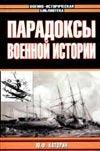 Парадоксы военной истории