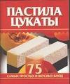 Пастила, цукаты Остренко О.В.