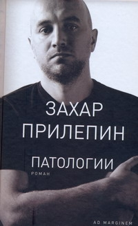 Патология Прилепин Захар