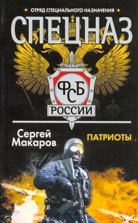 Патриоты Макаров Сергей