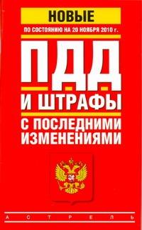 ПДД. Штрафы с последними изменениями. По состоянию на 20 ноября 2010 г.