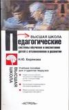 Педагогические системы обучения и  воспитания детей с отклонениями в развитии Борякова Н.Ю.