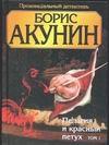 Пелагия и красный петух. В 2 т. Т. 1 Акунин Б.