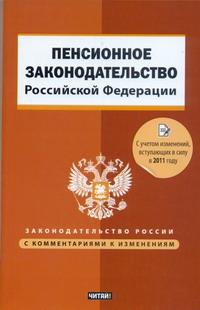Пенсионное законодательство Российской Федерации