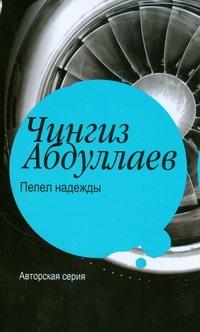 Пепел надежды Абдуллаев Ч.А.