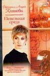 Пепельная среда Климов А., Климова С.