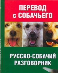 Перевод с собачьего. Русско-собачий разговорник Зайцева О.В.