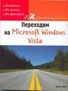 Переходим на Microsoft Windows Vista - фото 1