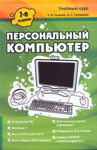 Персональный компьютер Гузенко Е.Н., Сурядный А.С.