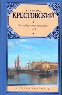 Петербургские трущобы. Роман. В 2 т. Т. 1, [ч. 1-4] - фото 1