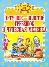 Петушок- золотой гребешок и чудесная меленка Кравец Г.Н.