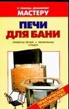 Печи для бани Рыженко В.И.