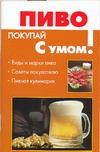 Пиво Сабурова О.