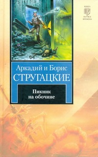 Стругацкий А.Н., Стругацкий Б.Н. - Пикник на обочине обложка книги