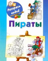 Пираты Рахманов А.В.