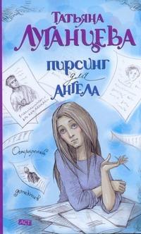 Пирсинг для ангела Луганцева Т.И.